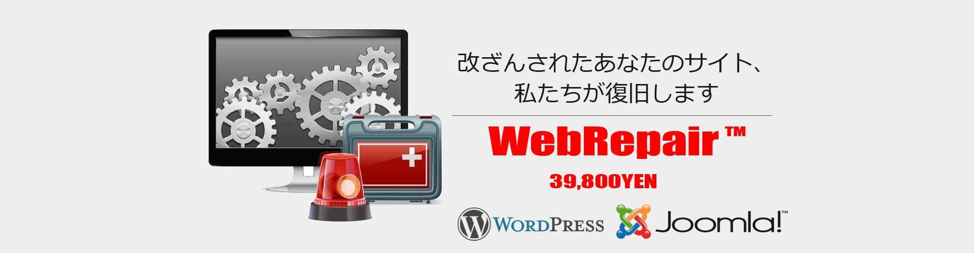 Webサイト改ざん復旧サービスWebrepair(ウェブリペア)
