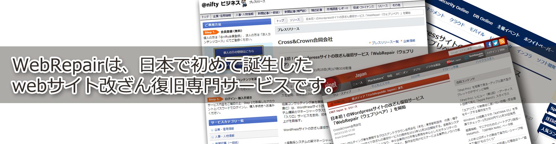 Webrepairは日本で初めて誕生したWebサイトの改ざん復旧専門サービスです。