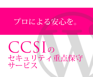 WordPress保守管理