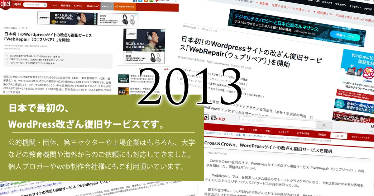 WebRepairは日本で最初のWordPress改ざん復旧サービスです