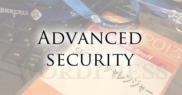 高度なセキュリティサービス