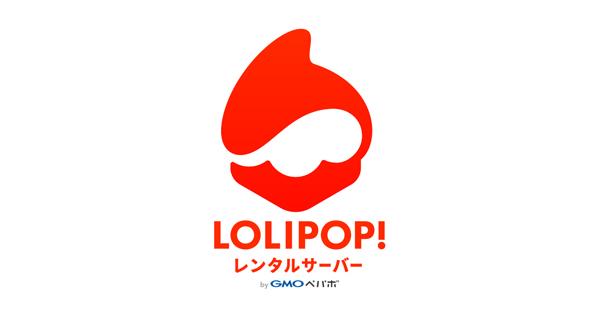 lolipopのレンタルサーバー