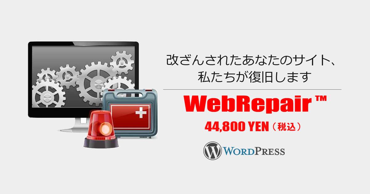 WordPress改ざん復旧サービス